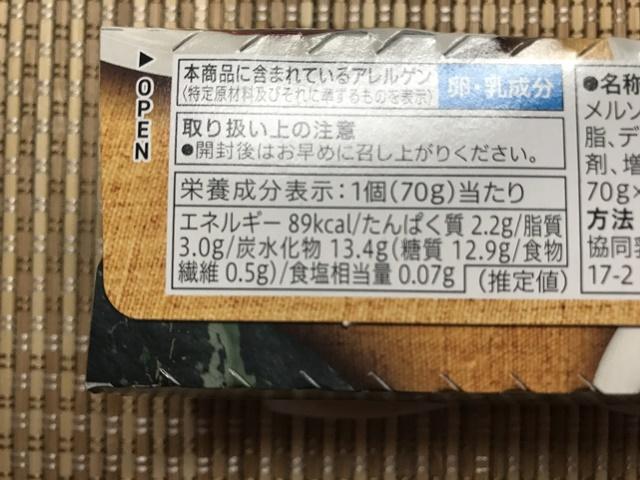 セブンプレミアム:ほっくり濃厚な味わい 北海道かぼちゃプリン 成分表