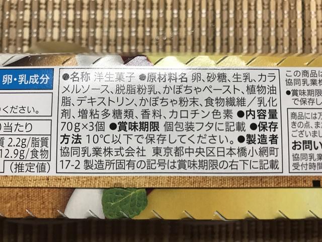 セブンプレミアム:ほっくり濃厚な味わい 北海道かぼちゃプリン 原材料一覧
