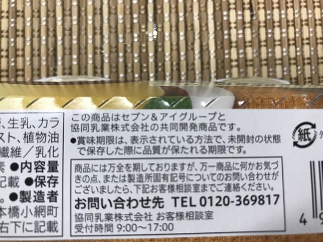 セブンプレミアム:ほっくり濃厚な味わい 北海道かぼちゃプリン 協同乳業と共同開発