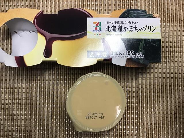 セブンプレミアム:ほっくり濃厚な味わい 北海道かぼちゃプリンを1つ取り出したところ