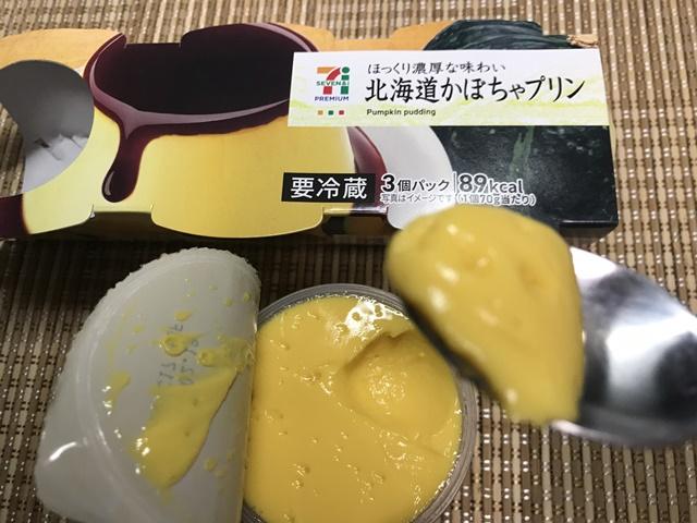 セブンプレミアム:ほっくり濃厚な味わい 北海道かぼちゃプリンをスプーンですくったところ