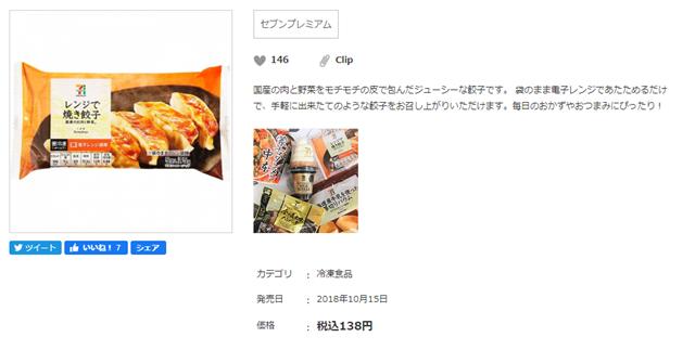 セブンプレミアム:レンジで焼き餃子 商品画像