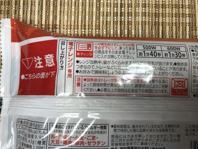セブンプレミアム:レンジで焼き餃子 袋のままチンする注意書き