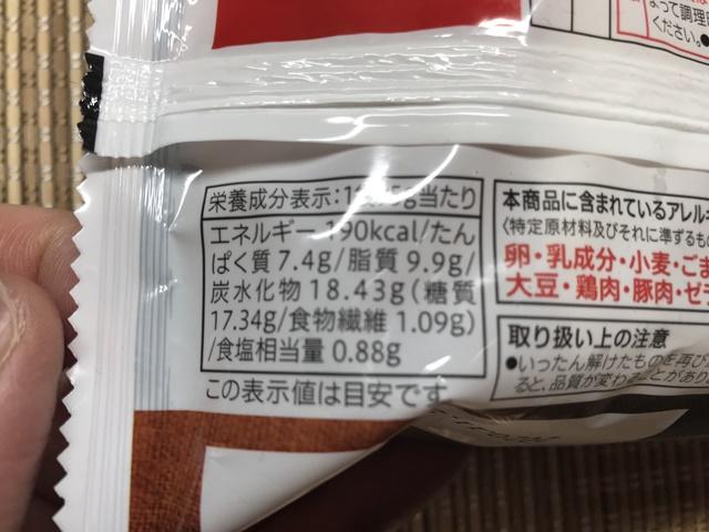 セブンプレミアム:レンジで焼き餃子 成分表
