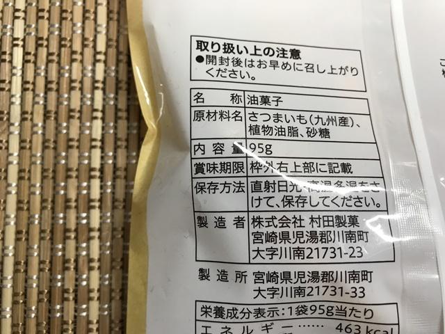 セブンプレミアム:九州産さつまいもを使用した薩摩芋けんぴ 原材料一覧
