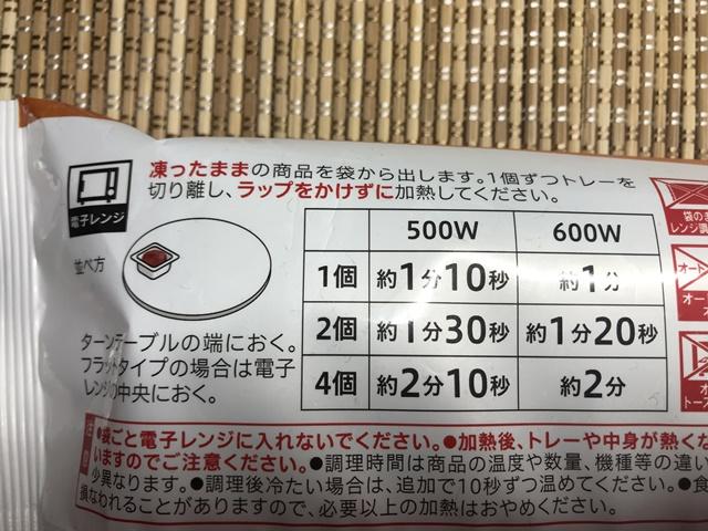 セブンプレミアム:タンドリー風チキン 調理方法