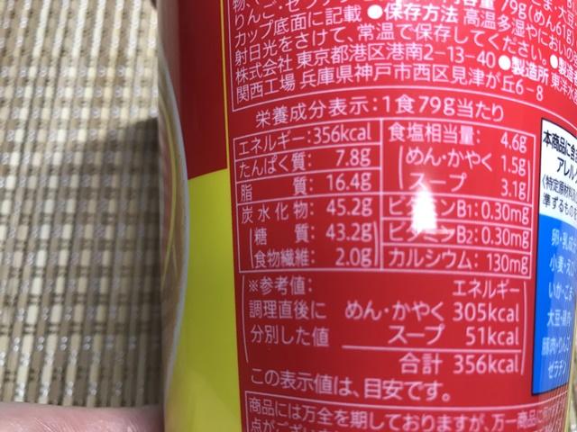 セブンプレミアム:ワンタンラーメン しょうゆ味 成分表