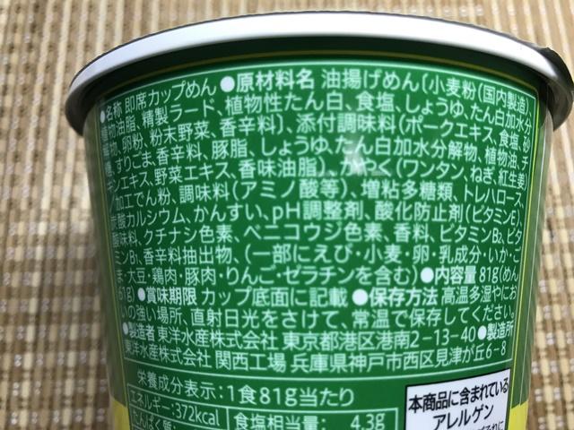 セブンプレミアム:ワンタンラーメン とんこつ味 原材料一覧