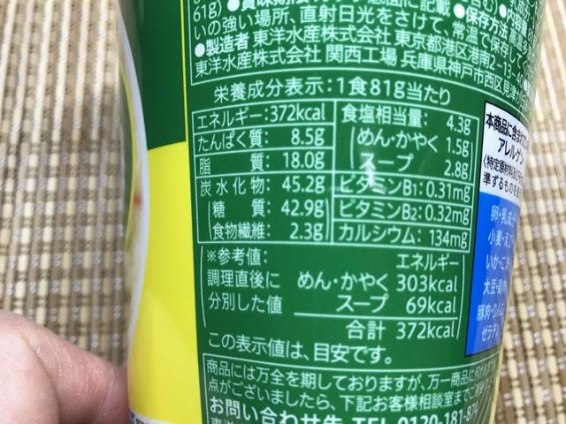 セブンプレミアム:ワンタンラーメン とんこつ味 成分表