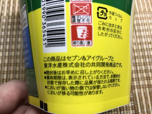 セブンプレミアム:ワンタンラーメン とんこつ味 東洋水産(マツチャン)と共同開発