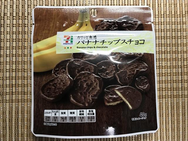 セブンプレミアム:バナナチップスチョコ 表面