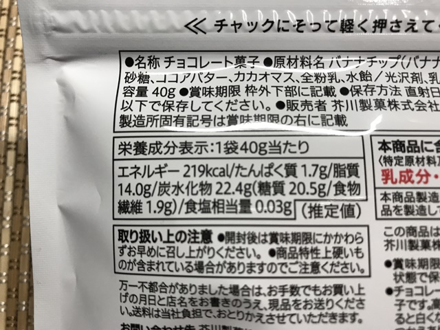 セブンプレミアム:バナナチップスチョコ 成分表