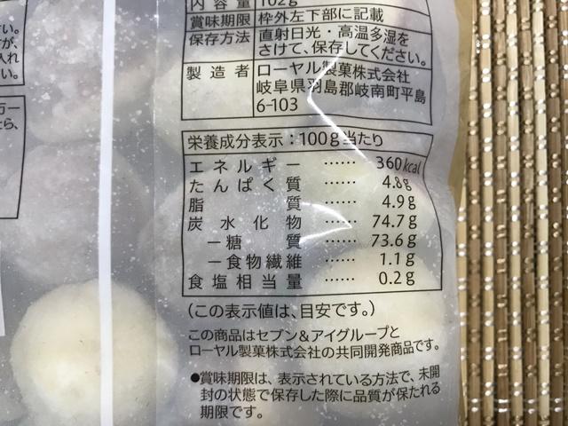 セブンプレミアム:ミルク風味の鈴カステラ 成分表