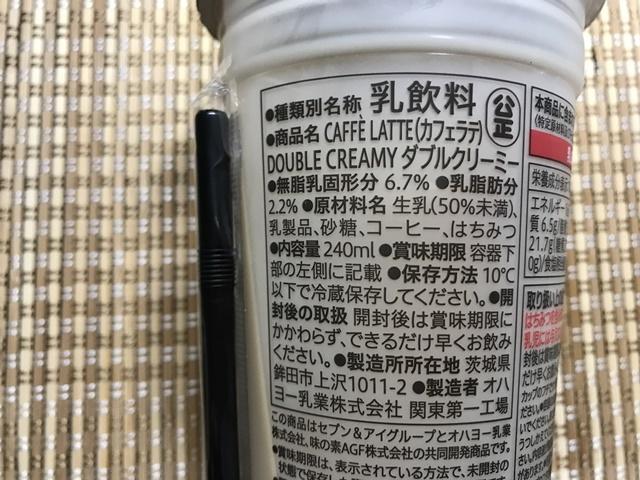 セブンプレミアム:カフェラテ ダブルクリーミー 原材料一覧