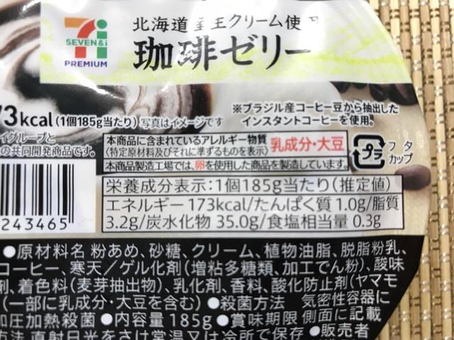 セブンプレミアム:北海道産生クリーム使用 珈琲ゼリー 成分表