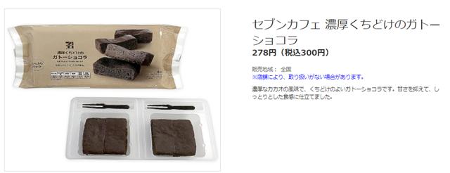 セブンカフェ:濃厚くちどけのガトーショコラ 商品画像