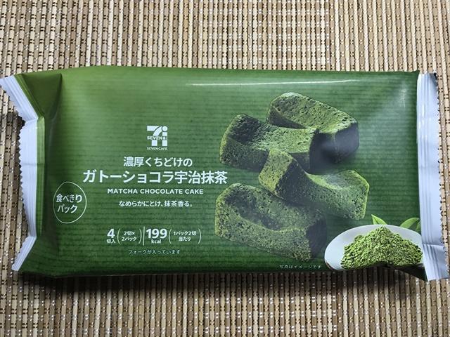 セブンカフェ:濃厚くちどけのガトーショコラ宇治抹茶 表面