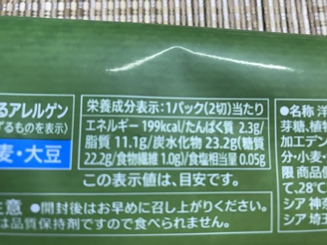セブンカフェ:濃厚くちどけのガトーショコラ宇治抹茶 成分表