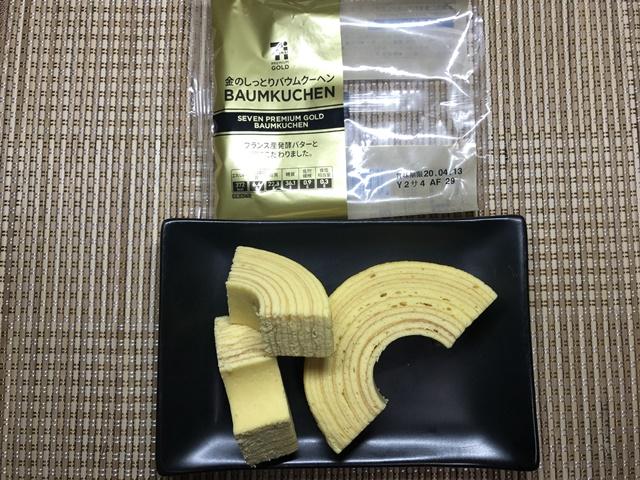 セブンプレミアム ゴールド:金のしっとりバウムクーヘンを切って小皿に乗せたところ
