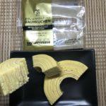 セブンプレミアム ゴールド:金のしっとりバウムクーヘンを切ってフォークでさしたところ