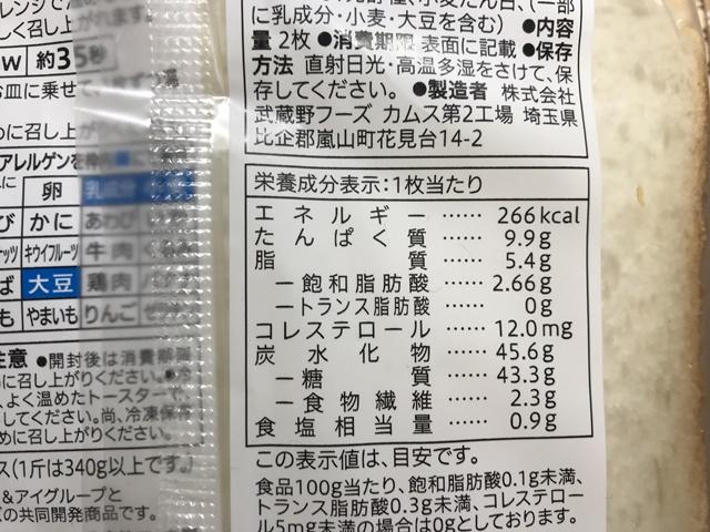 セブンプレミアム ゴールド:もっちり食感金の食パン 厚切り2枚入り 成分表