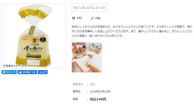 セブンプレミアム ゴールド:もっちり食感金の食パン 厚切り2枚入り 商品画像