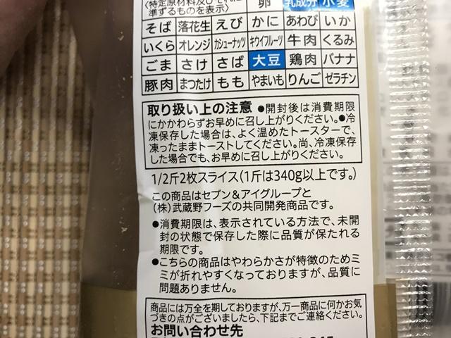 セブンプレミアム ゴールド:もっちり食感金の食パン 厚切り2枚入り 武蔵野フーズと共同開発