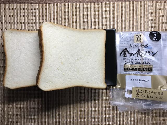 セブンプレミアム ゴールド:もっちり食感金の食パン 厚切り2枚入りを小皿に並べたところ