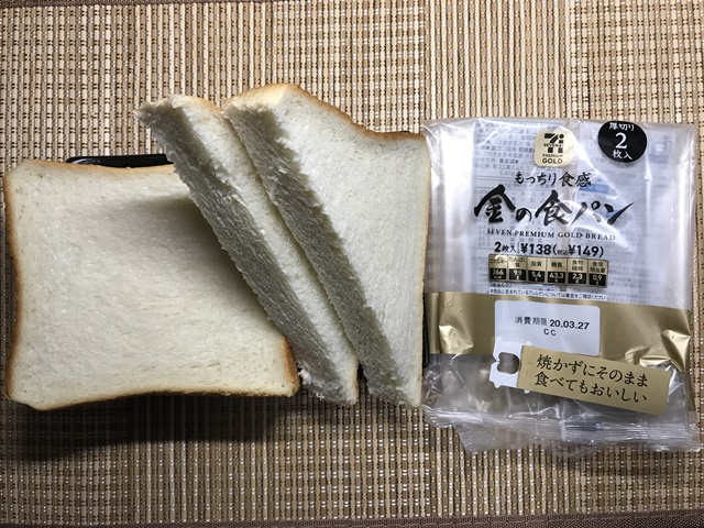 セブンプレミアム ゴールド:もっちり食感金の食パン 厚切り2枚入りを切って小皿に並べたところ