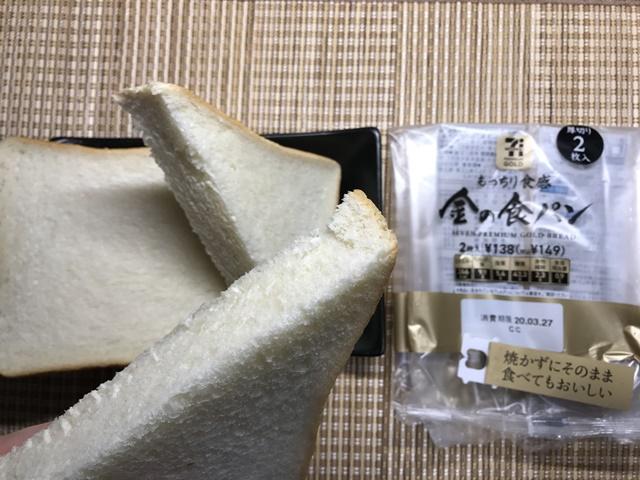 セブンプレミアム ゴールド:もっちり食感金の食パン 厚切り2枚入りを切って手に持ったところ
