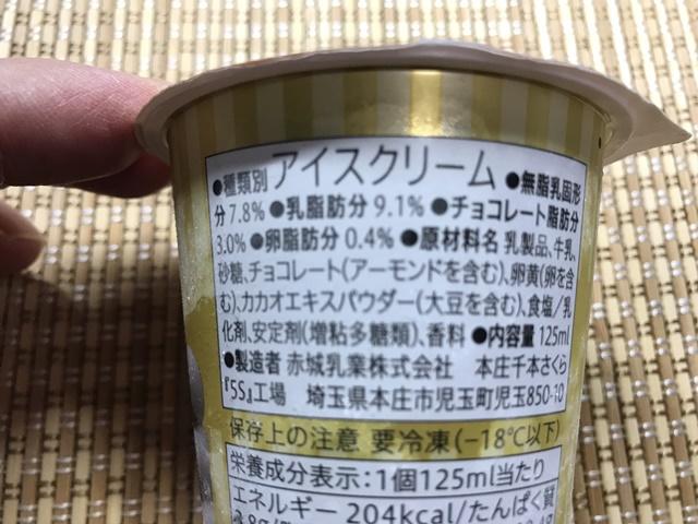 セブンプレミアム ゴールド:金のマーブルチョコアイス 原材料一覧