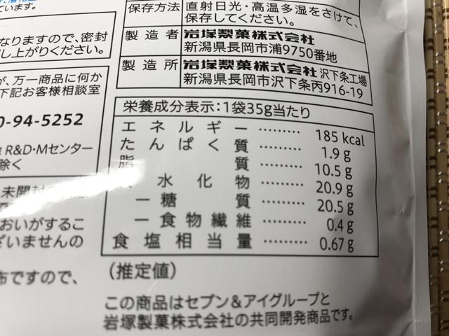 セブンプレミアム ゴールド:昆布を練りこんだ金の揚おかき 醤油 成分表
