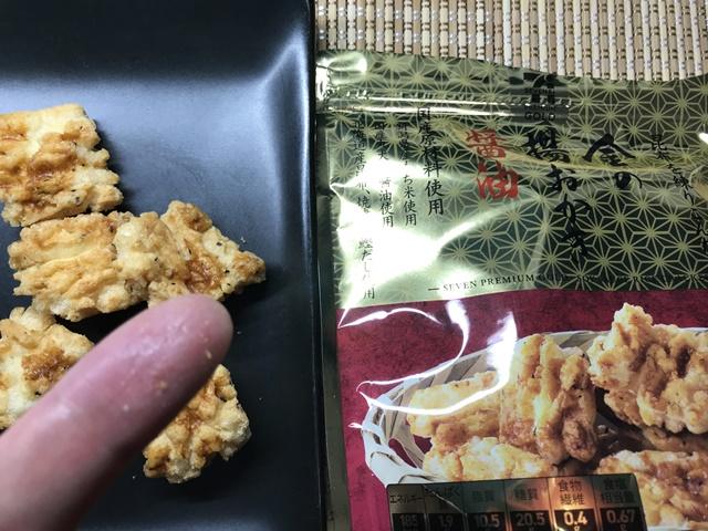 セブンプレミアム ゴールド:昆布を練りこんだ金の揚おかき 醤油をつまんでギトギトになった指