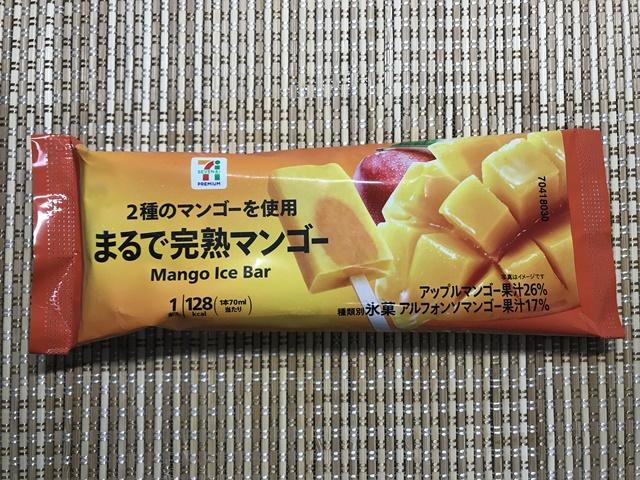 セブンプレミアム:2種のマンゴーを使用 まるで完熟マンゴー 表面
