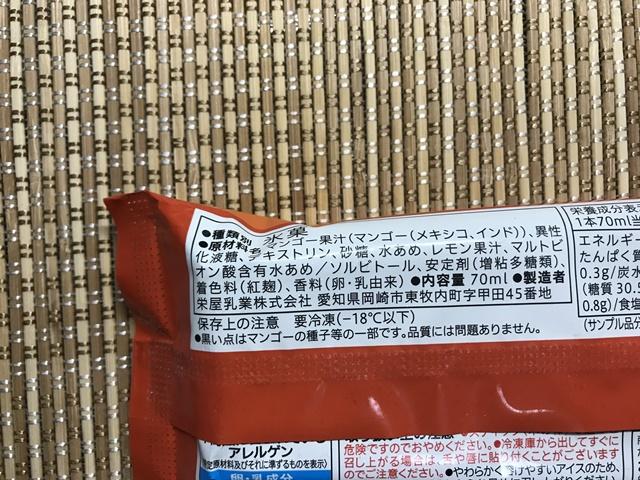 セブンプレミアム:2種のマンゴーを使用 まるで完熟マンゴー 原材料一覧