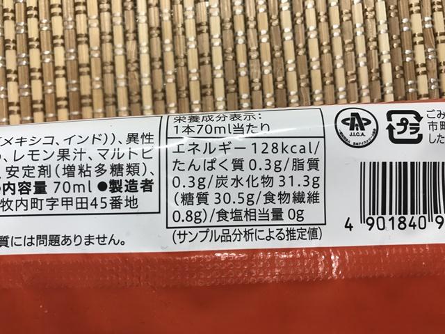 セブンプレミアム:2種のマンゴーを使用 まるで完熟マンゴー 成分表