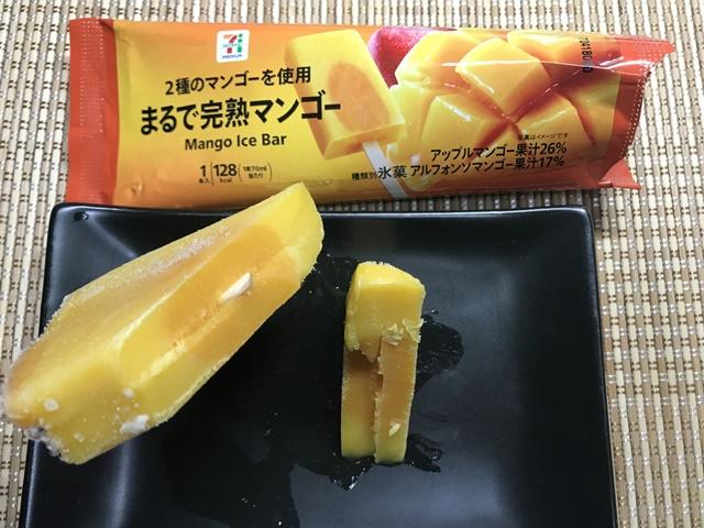 セブンプレミアム:2種のマンゴーを使用 まるで完熟マンゴーを切ってもったところ