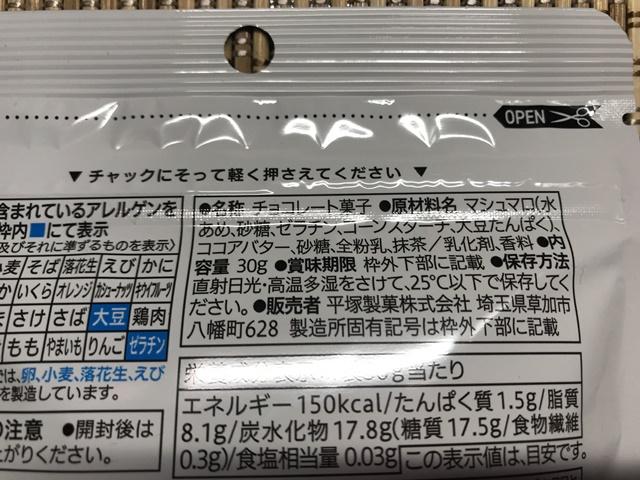 セブンプレミアム:宇治抹茶使用抹茶マシュマロチョコレート 原材料一覧
