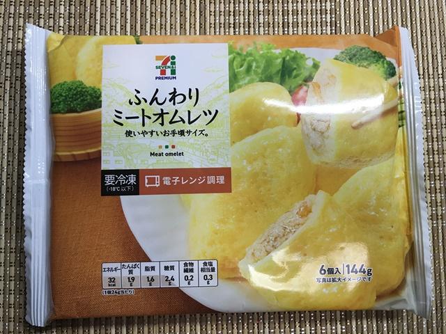 セブンプレミアム:ふんわりミートオムレツ 表麺