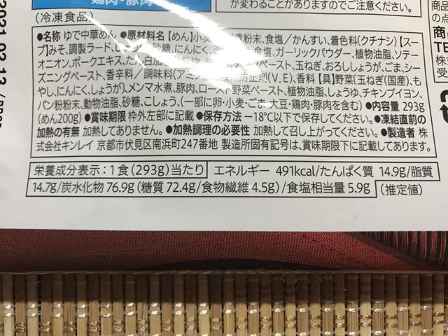 セブンプレミアム:具付き味噌ラーメン 成分表