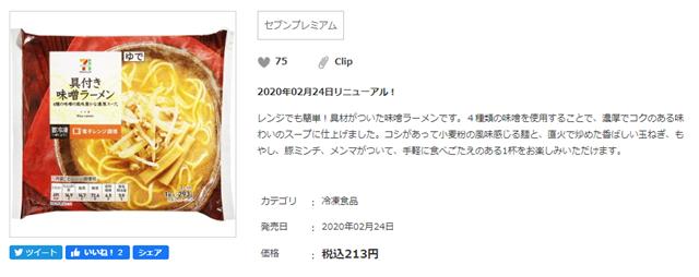 セブンプレミアム:具付き味噌ラーメン 商品画像
