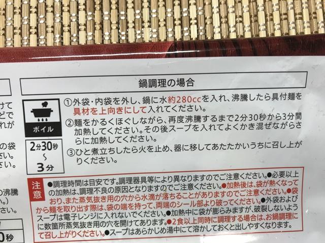 セブンプレミアム:具付き味噌ラーメン 鍋調理