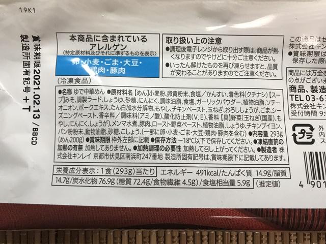 セブンプレミアム:具付き味噌ラーメン 原材料一覧