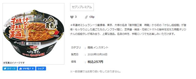 セブンプレミアム:鳴龍(NAKIRYU) 汁なし担担麺 商品画像