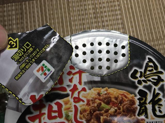セブンプレミアム:鳴龍(NAKIRYU) 汁なし担担麺の湯切り口