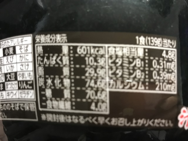 セブンプレミアム:鳴龍(NAKIRYU) 汁なし担担麺 成分表