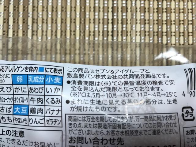 セブンプレミアム:もちっと食感 さくら香るパンケーキ 敷島製パンと共同開発