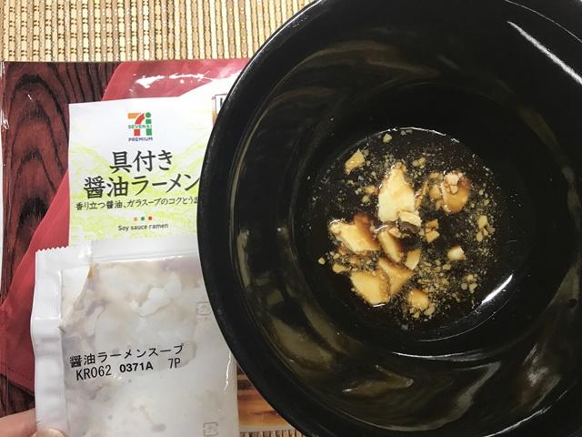 セブンプレミアム:具付き醤油ラーメン スープを器に出したところ