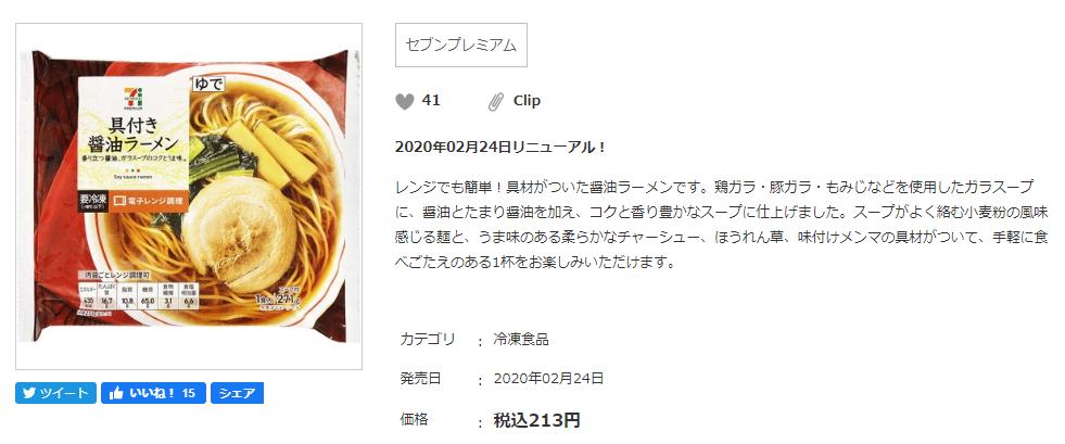 セブンプレミアム:具付き醤油ラーメン 商品画像