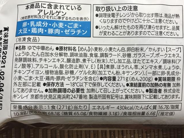 セブンプレミアム:具付き醤油ラーメン 原材料一覧